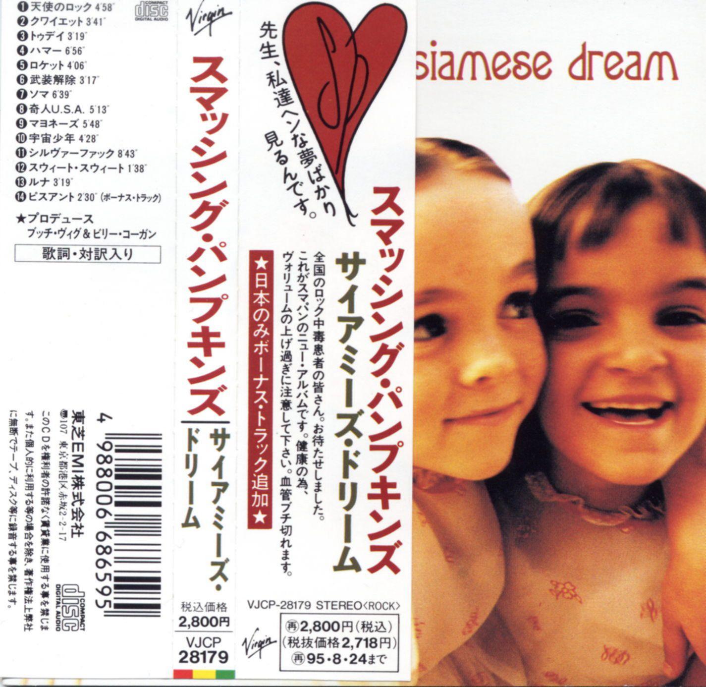 Smashing Pumpkins  Siamese Dream  Amazoncom Music